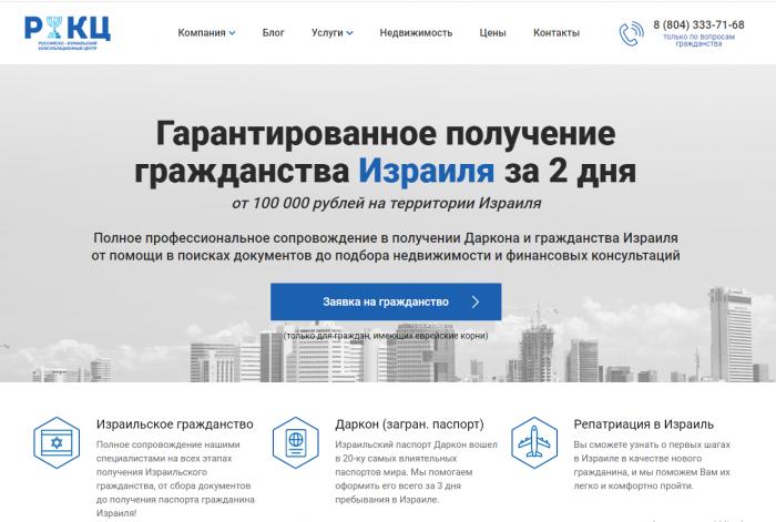 Скриншот сайта РИКЦ