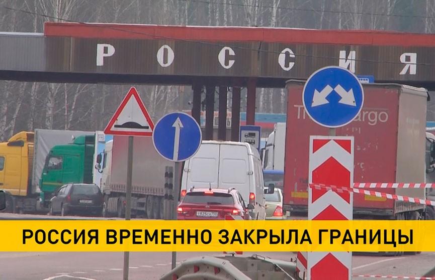Россия закрыла границы из-за коронавируса