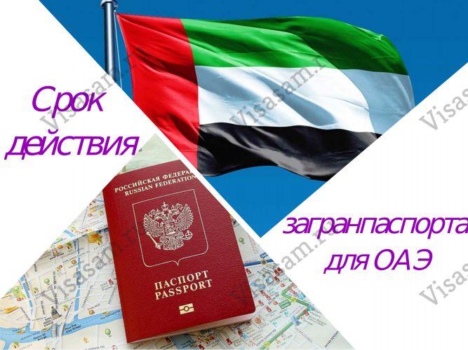 Срок действия загранпаспорта для ОАЭ