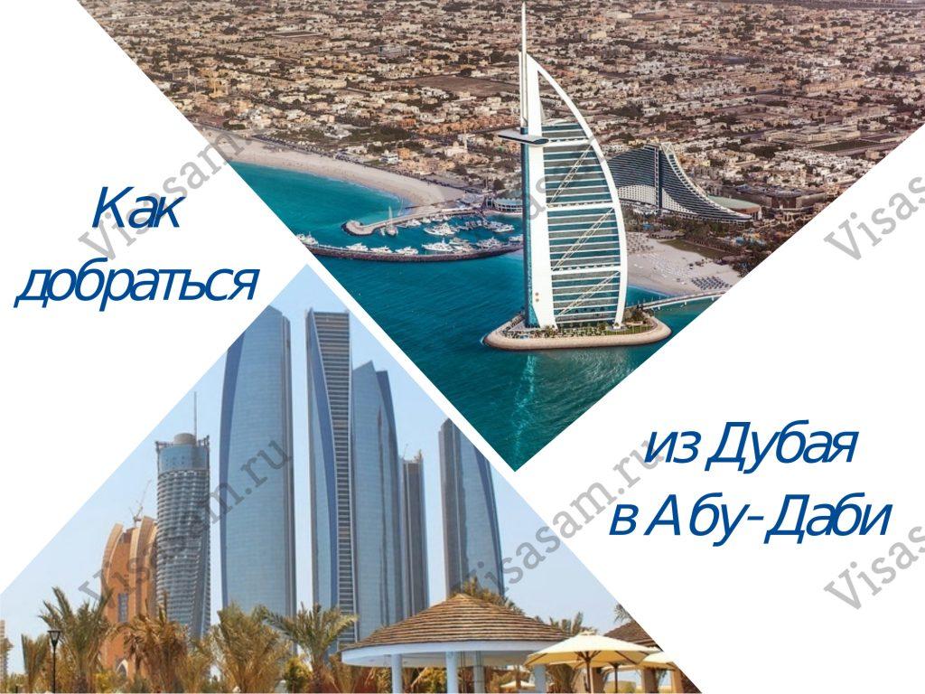 Как добраться из Дубая в Абу-Даби самостоятельно в 2021 году