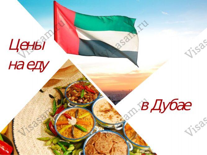 Цены на еду в Дубае