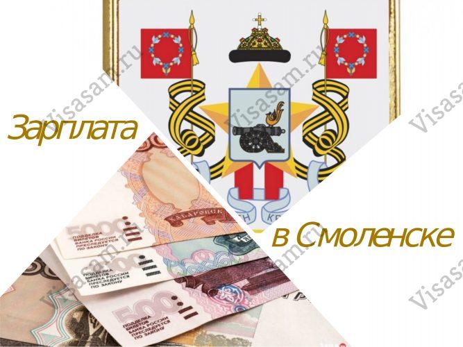 Зарплата в Смоленске