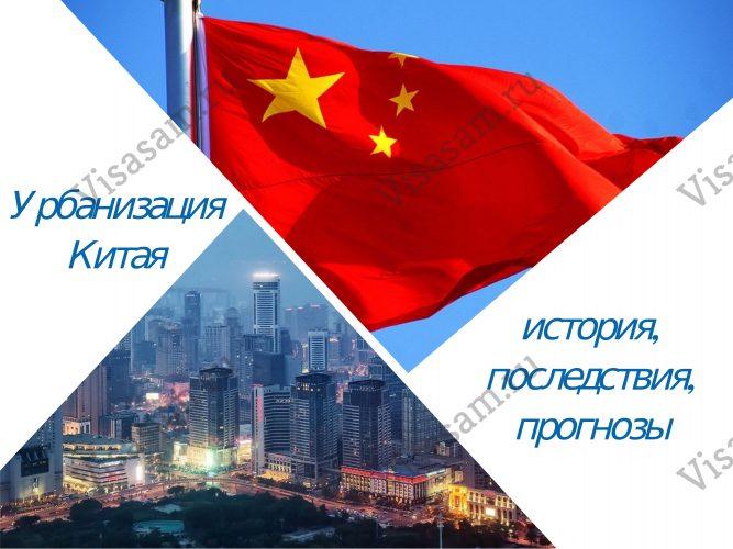 Урбанизация Китая