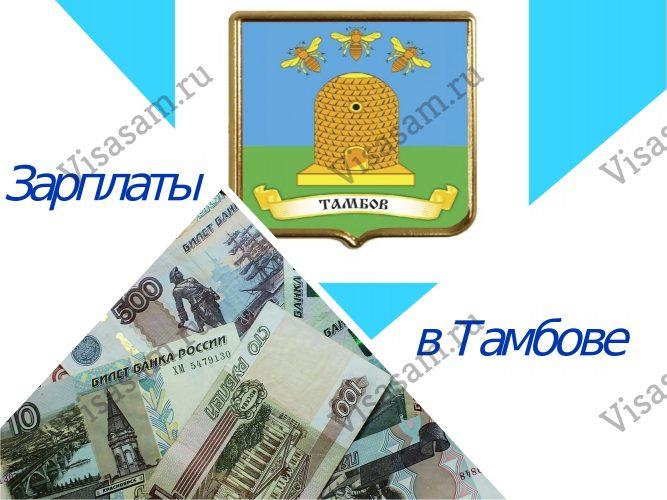 Заработная плата в Тамбове