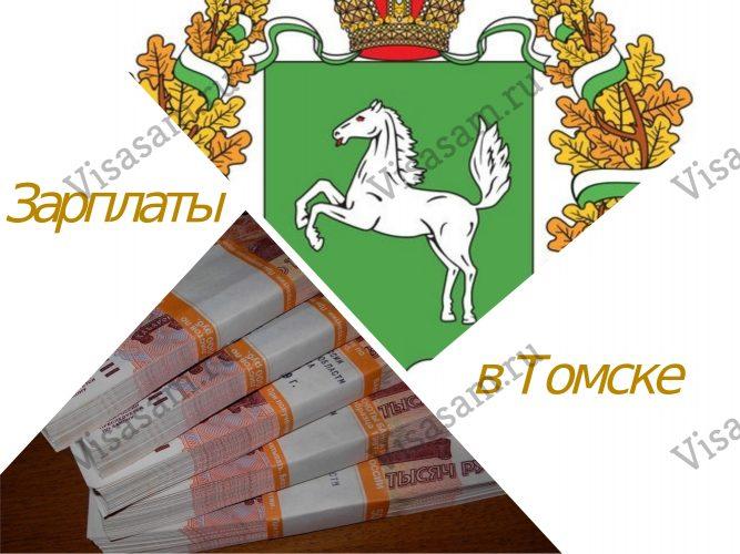Заработная плата в Томске