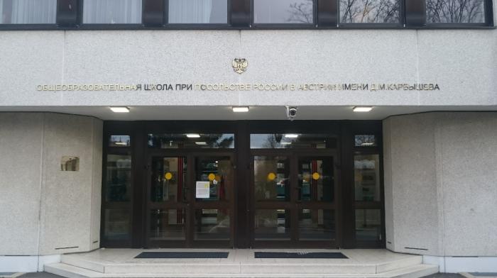 Русскоязычная школа в Австрии