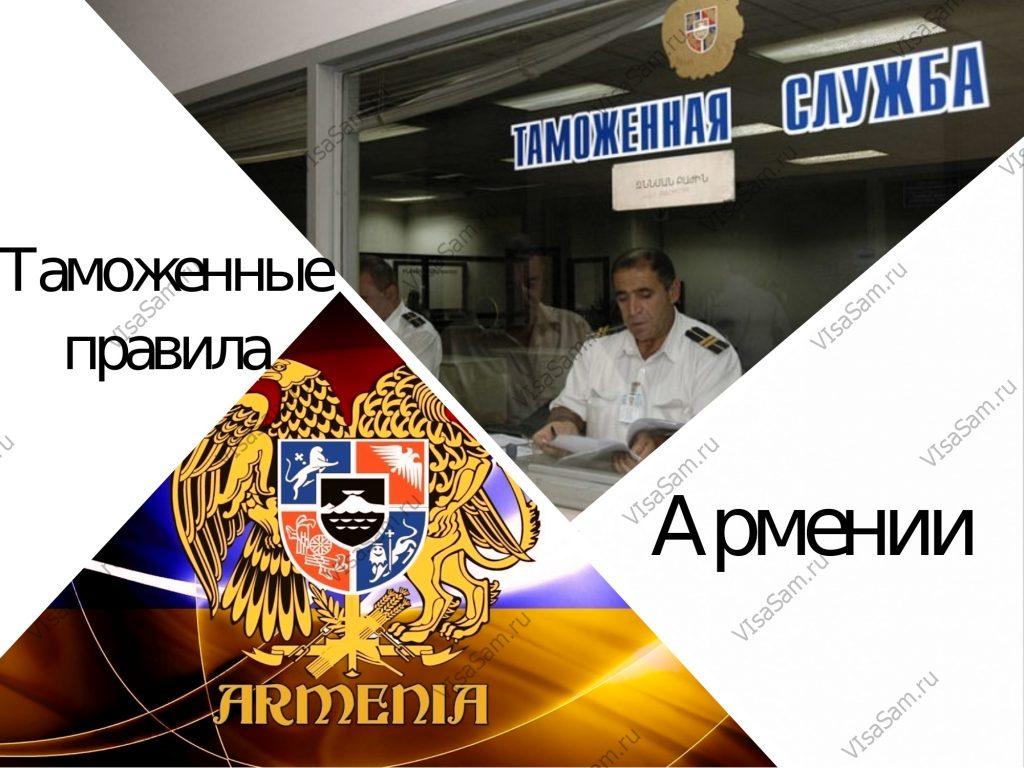 Таможенные правила Армении