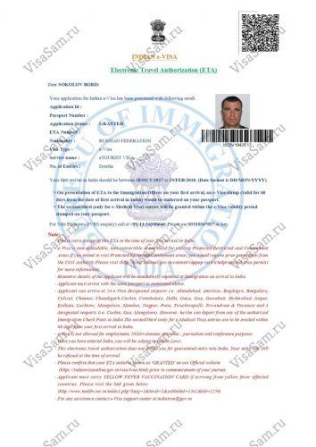 Электронное разрешение для въезда в Индию