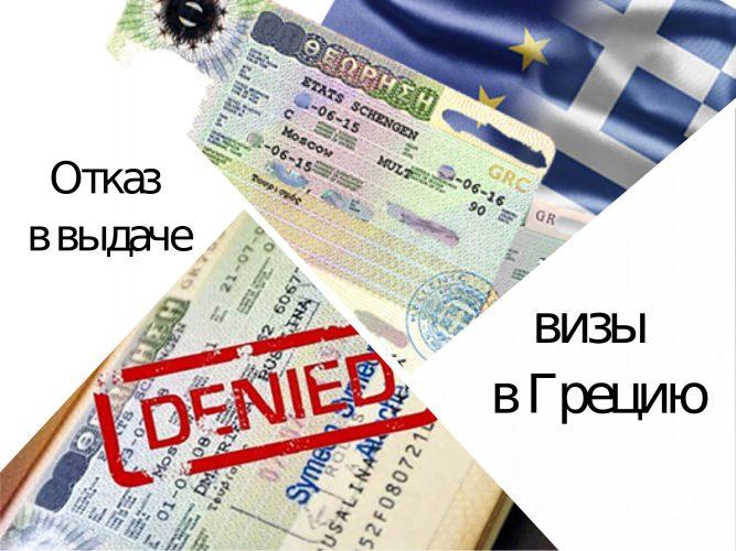 Отказ в греческой визе