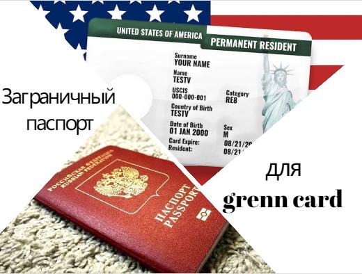 Заграничный паспорт для green card