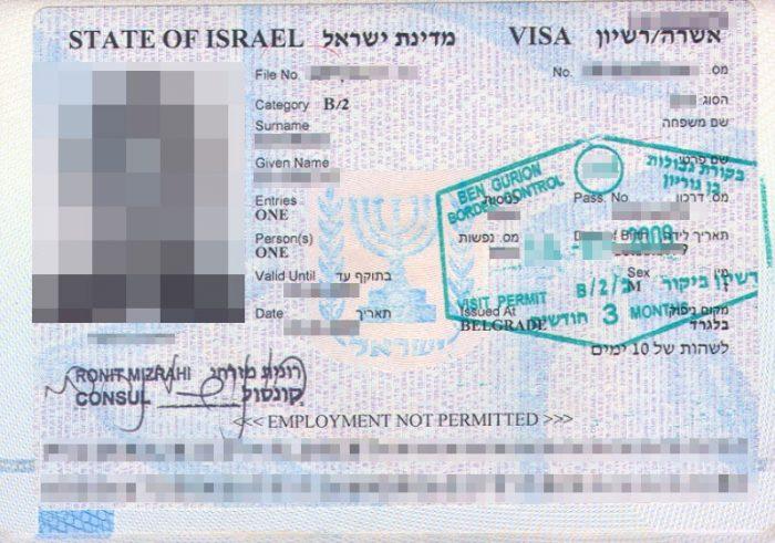 Краткосрочная туристическая виза в Израиль