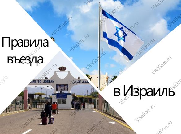 Въезд в Израиль