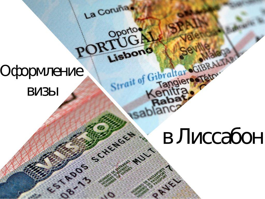 Виза в Лиссабон
