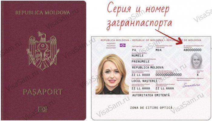 Серия и номер загранпаспорт Молдовы