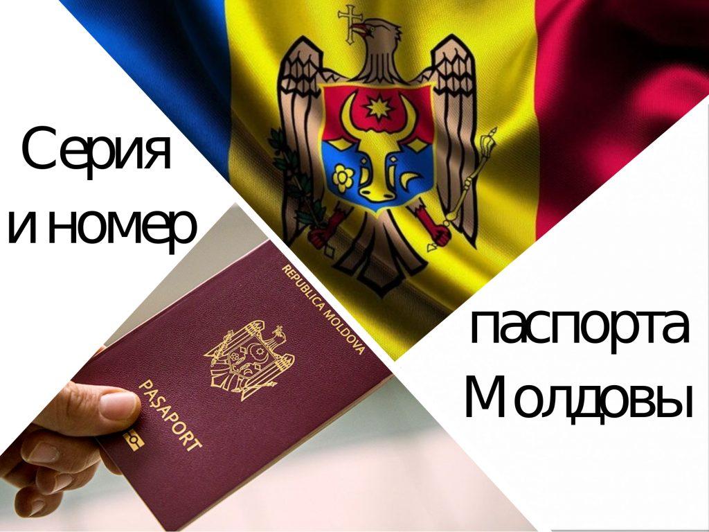 Серия и номер паспорта Молдовы