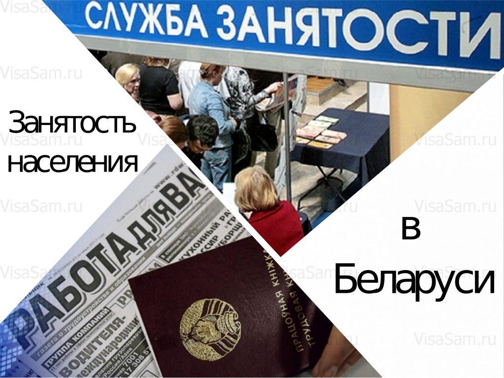 Государственная программа занятости населения в Беларуси