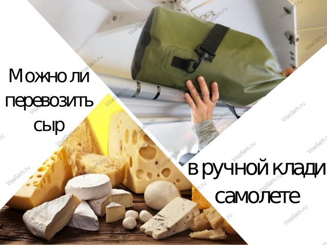 Сыр в ручной клади самолета