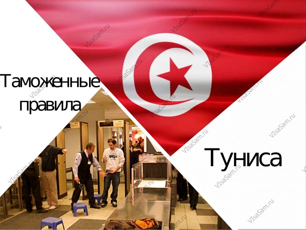 Таможенные правила Туниса