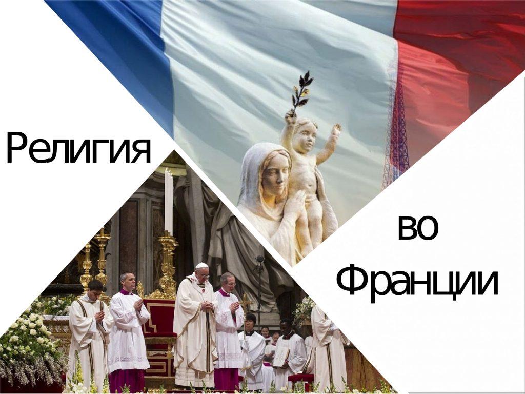 Религия во Франции
