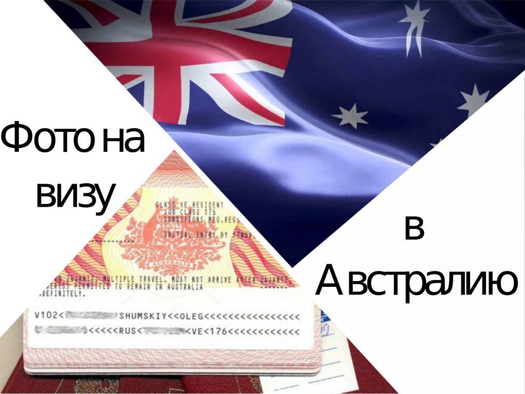Требования к фото на визу в Австралию