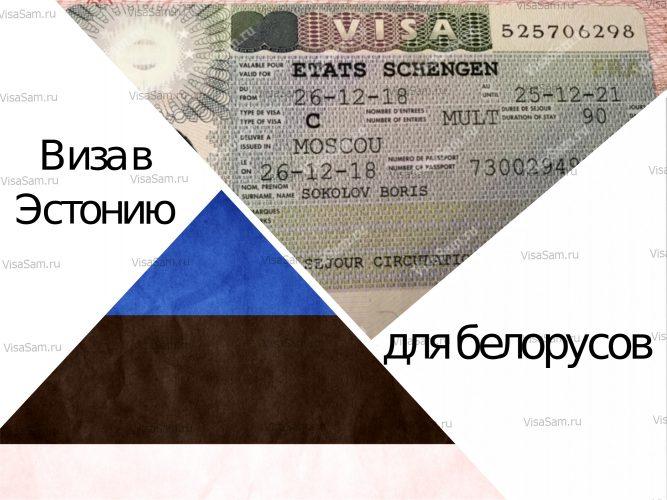 Эстонская виза для белорусов
