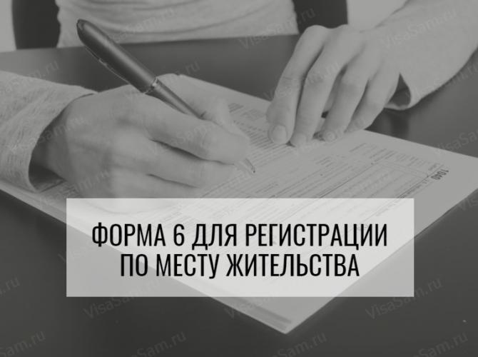 Форма 6: образец заполнения заявления о регистрации по месту жительства