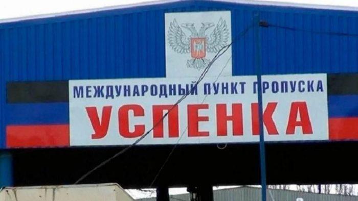 граница ДНР