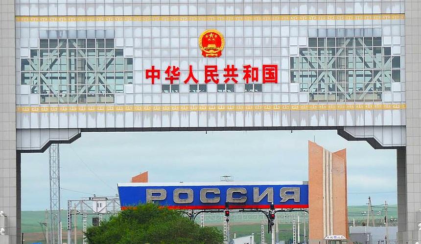 Когда откроют границу России с Китаем в 2021 году