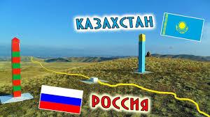 граница Россия Казахстан