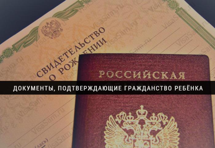 Документы, подтверждающие гражданство ребёнка