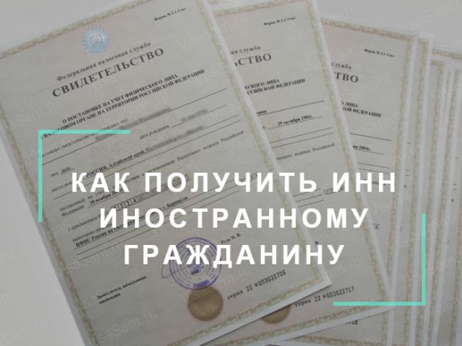 Как и где получить ИНН иностранному гражданину : образец заявления, пошаговая инструкция