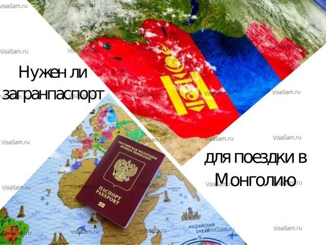 Загранпаспорт для поездки в Монголию