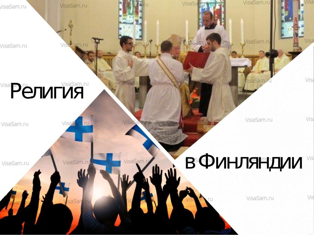 Религия в Финляндии