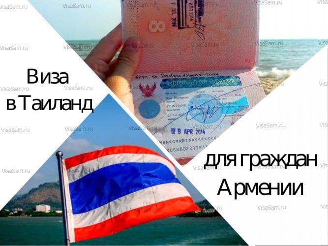 Тайская виза для граждан Армении