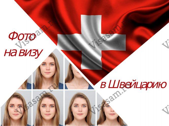 Фото для швейцарской визы