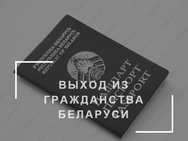 Выход из гражданства Беларуси