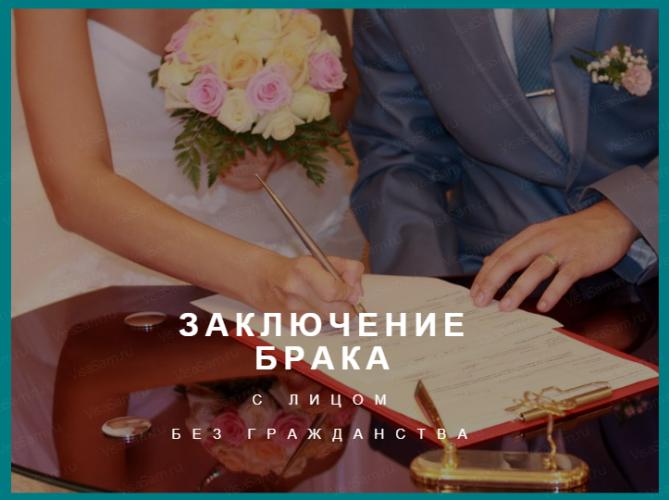 Брак с лицом без гражданства