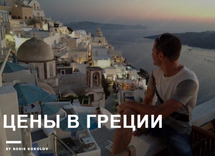 Цены в Греции на продукты в магазинах, алкоголь и еду в кафе
