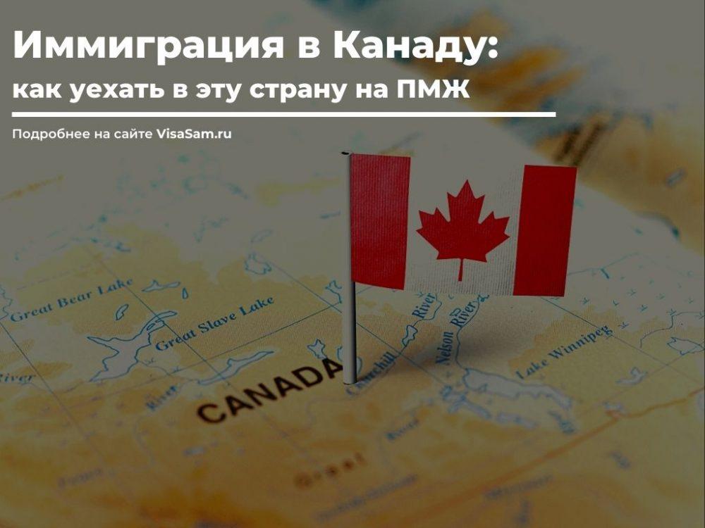 Переезд в Канаду на ПМЖ