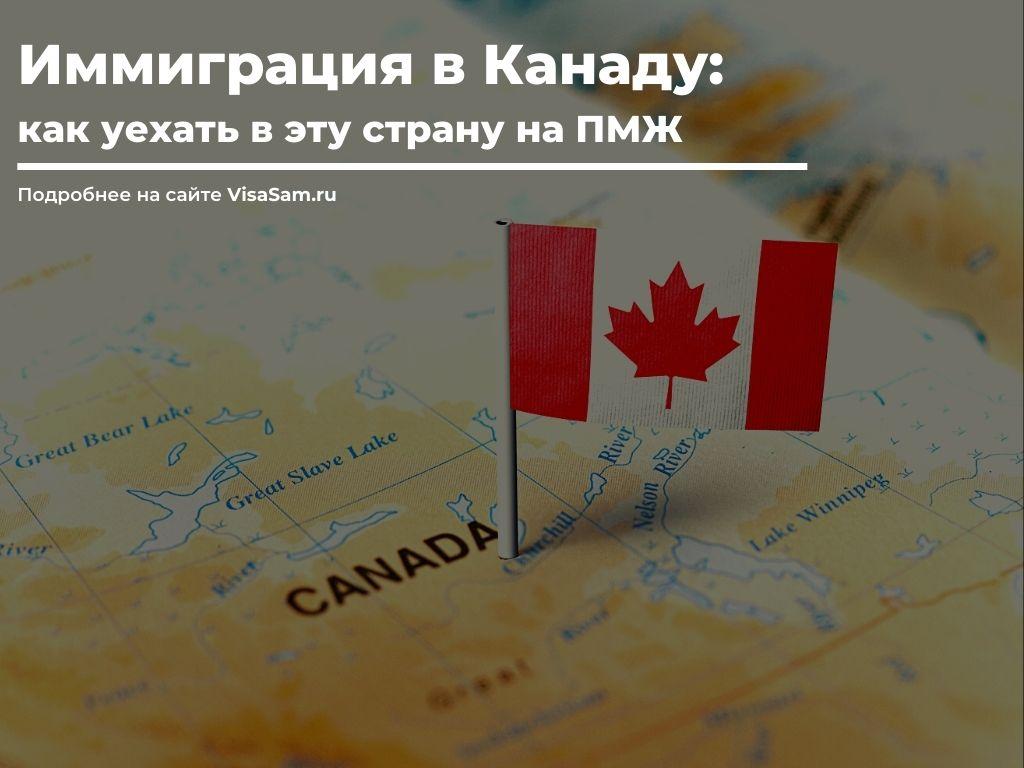 Как иммигрировать и уехать в Канаду на ПМЖ