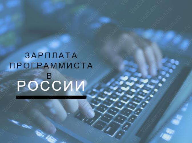 Программисты в России