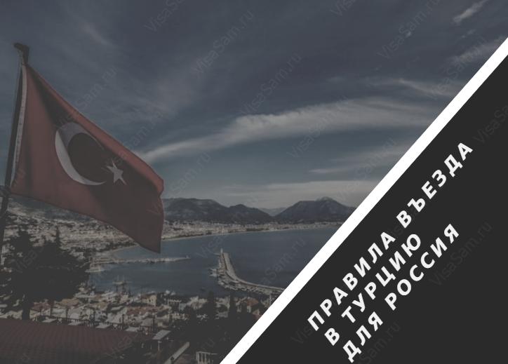 Новые правила въезда в Турцию для россиян в 2021 году