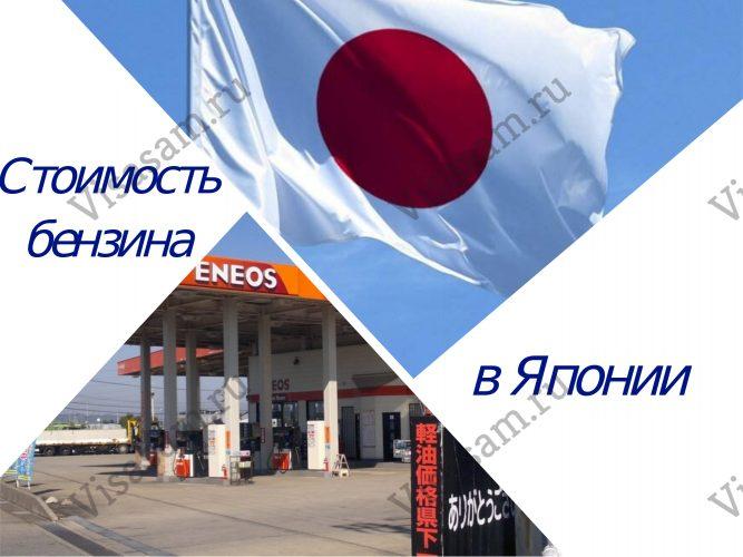 Стоимость бензина в Японии
