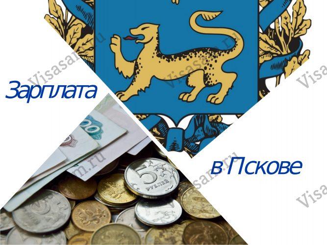 Зарплаты в Пскове