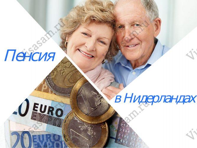 Пенсия в Нидерландах : как живут пенсионеры в Голландии
