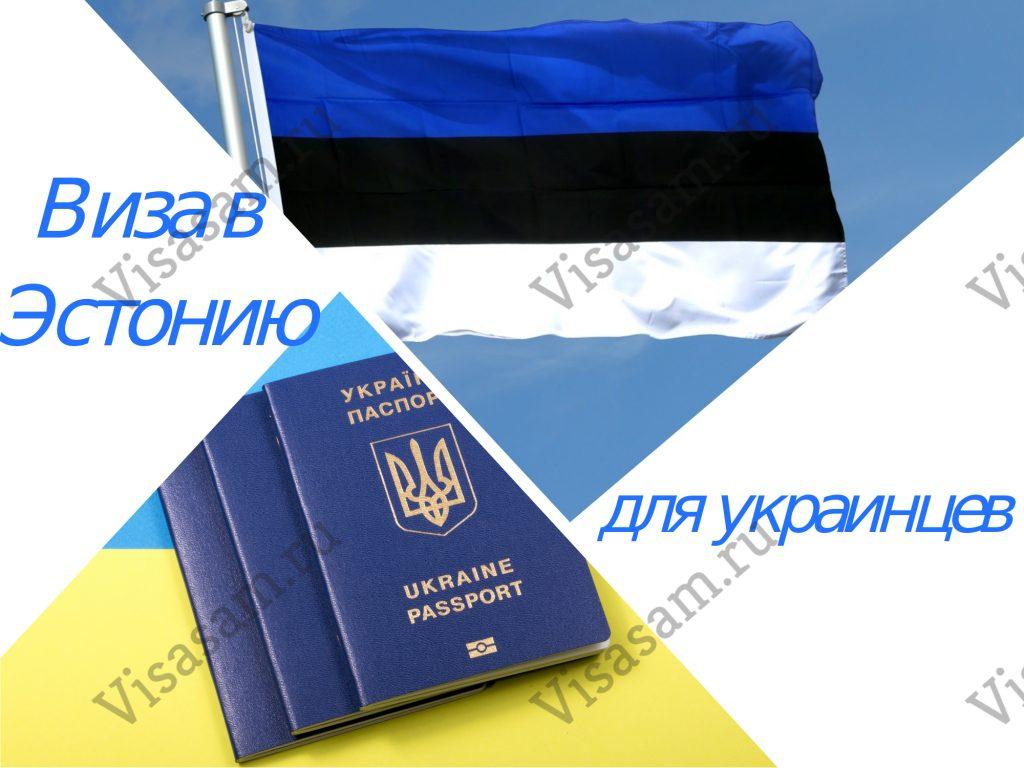 Оформление визы в Эстонию для украинцев