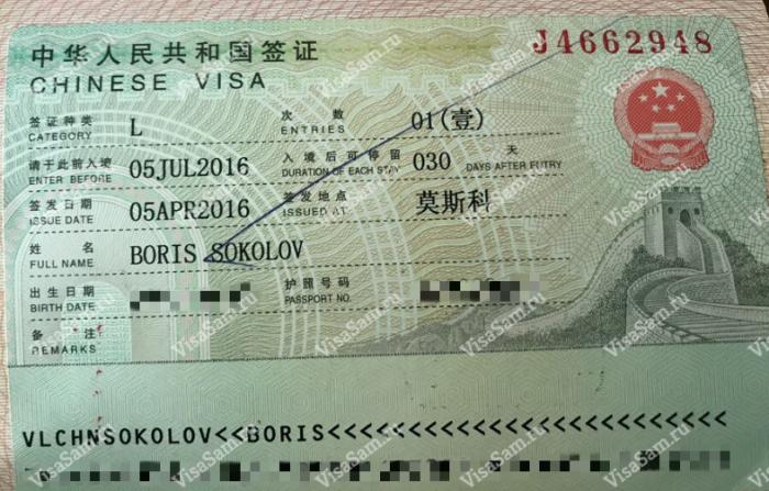 виза в Китай категории L