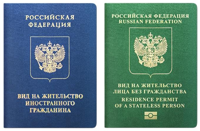 ВНЖ иностранца и апатрида в РФ