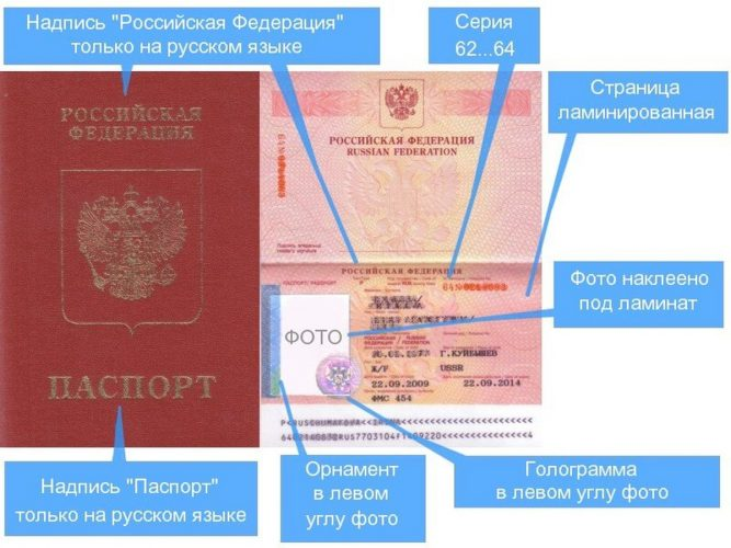 Заграничный паспорт РФ старого образца