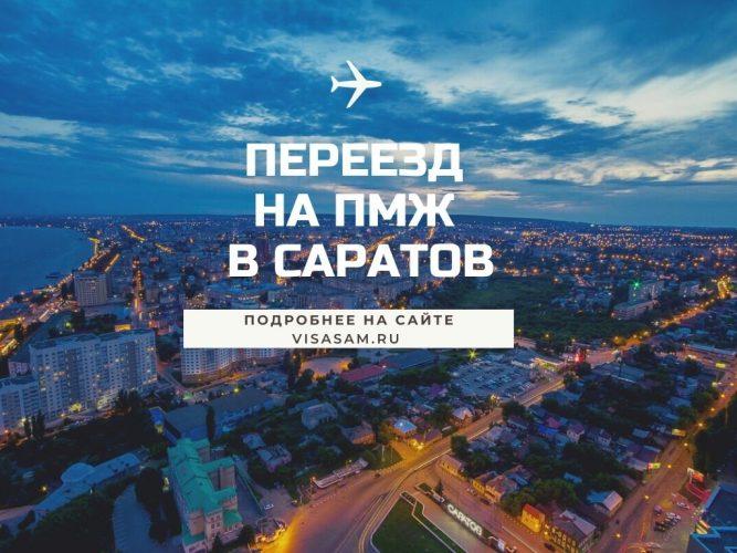 Переезд в Саратов